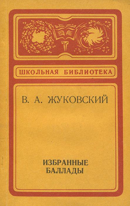 В. А. Жуковский. Избранные баллады