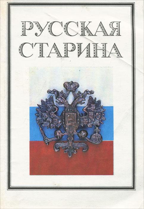 Русская старина. Литературно-исторический альманах, выпуск 1, 1990