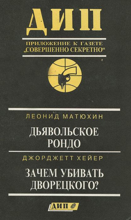 Детектив. История. Политика. Альманах, выпуск 3, 1995