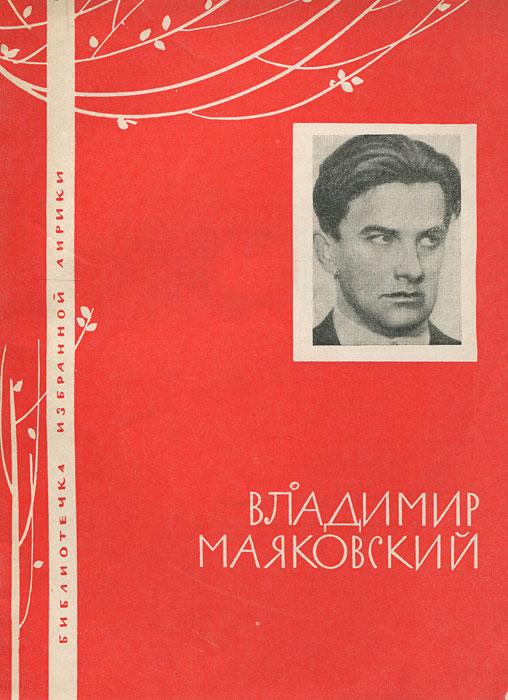 Владимир Маяковский. Избранная лирика