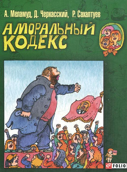 Аморальный кодекс. А. Меламуд, Д. Черкасский, Р. Сахалтуев