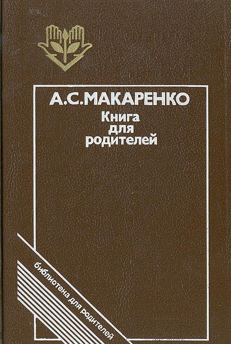 Книга Книга для родителей
