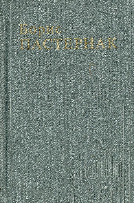 Борис Пастернак. Стихотворения. Поэмы. Переводы