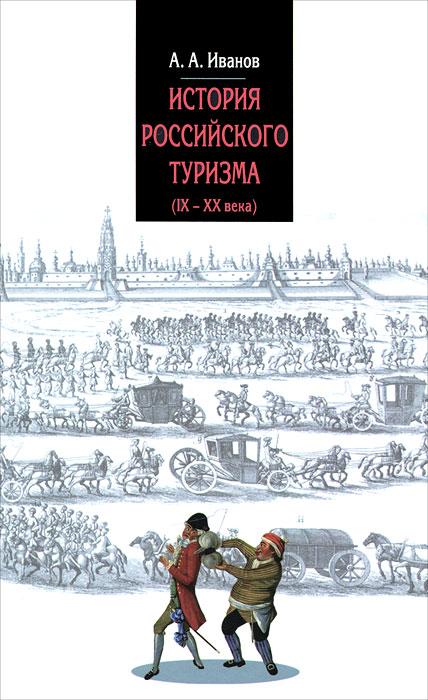 История российского туризма (IX-XX века) ( 978-5-91134-506-8 )