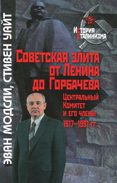 Советская элита от Ленина до Горбачева. Центральный комитет и его члены. 1917-1991 годы ( 978-5-8243-1604-9 )