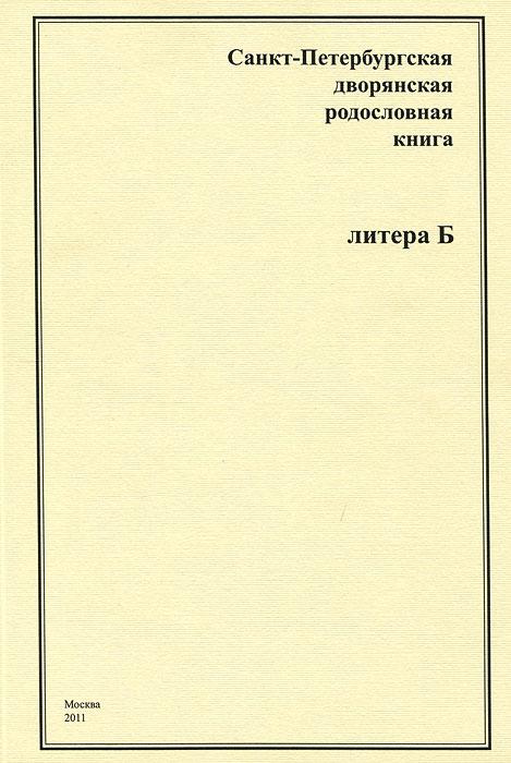 Санкт-Петербургская дворянская родословная книга. Литера Б
