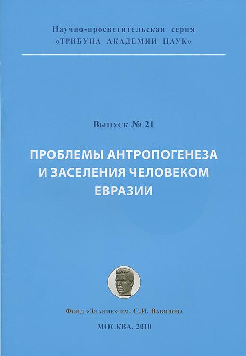 Проблемы антропогенеза и заселения человеком Евразии