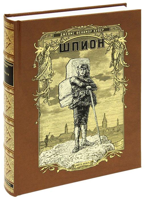 Шпион, или Повесть о нейтральной территории (подарочное издание). Джеймс Фенимор Купер