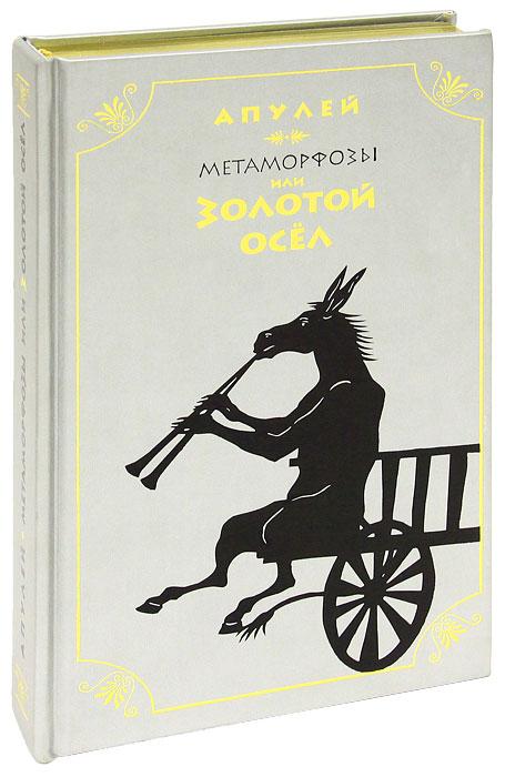 Золотой осел (подарочное издание). Апулей