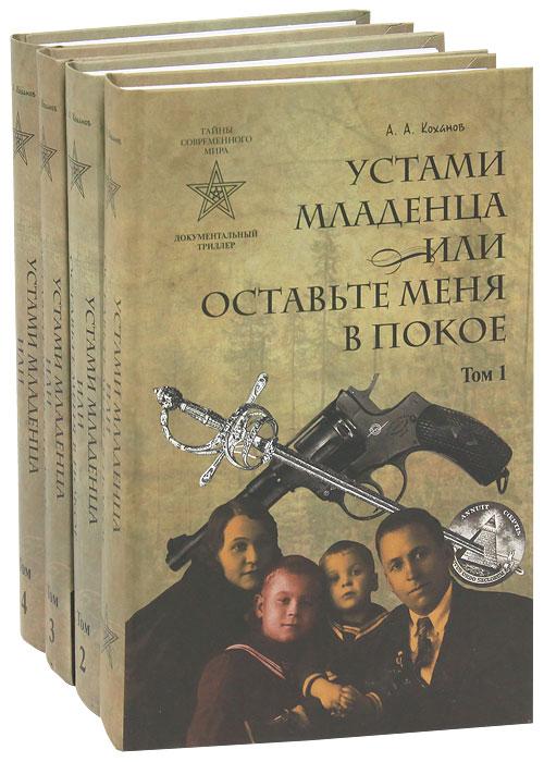 Устами младенца, или Оставьте меня в покое (комплект из 4 книг). А. А. Коханов