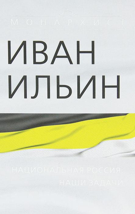 Цитаты из книги Национальная Россия. Наши задачи