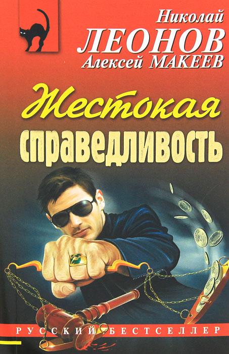 Жестокая справедливость. Николай Леонов, Алексей Макеев