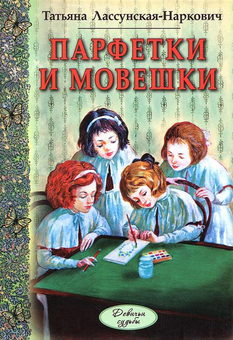 Парфетки и мовешки12296407Повесть с необычным для русского читателя названием Парфетки и мовешки достоверно описывает жизнь маленьких институток. Ученицы делились на две категории: добросовестных отличниц называли парфетками (от французского слова parfete - совершенная, безукоризненная), а бесшабашных озорниц - мовешками (от mauvaise - плохая, скверная, дурная). И те, и другие переживают в стенах института множество приключений. Они то воют между собой, то клянутся в вечной дружбе. Воспитанницам приходится переносить разлуку с родным домом, с близкими, терпеть строгость преподавателей и жестокость институтских порядков. Девочки растут, учатся и взрослеют… Для девочек, учениц средней школы.