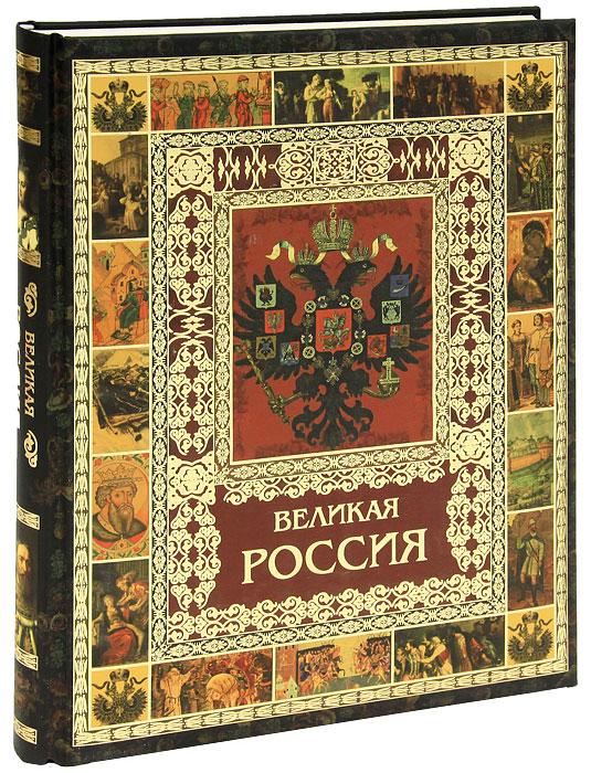 Великая Россия. В. П. Бутромеев