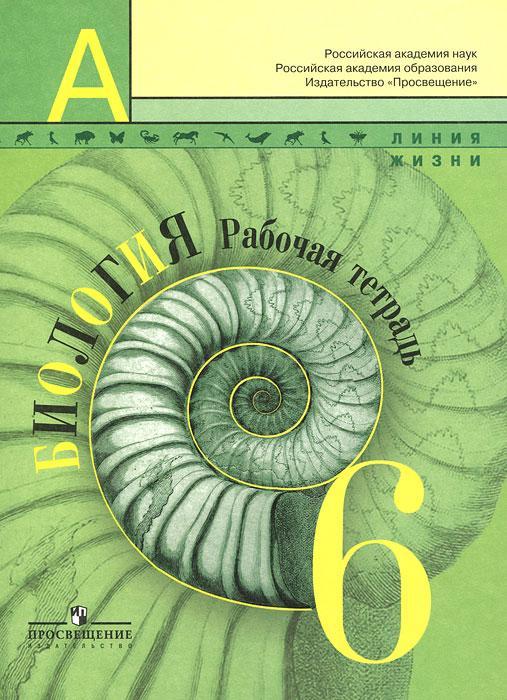 Линияжизни гдз 2005 6 пасечникова суматохина тетрадь биологии по кл