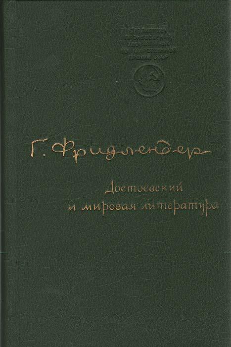 Достоевский и мировая литература