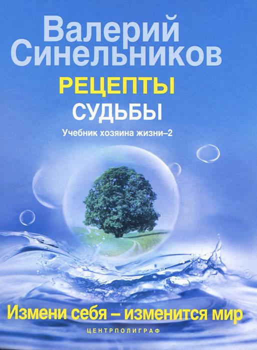 Рецепты судьбы. Учебник хозяина жизни-2. Валерий Синельников