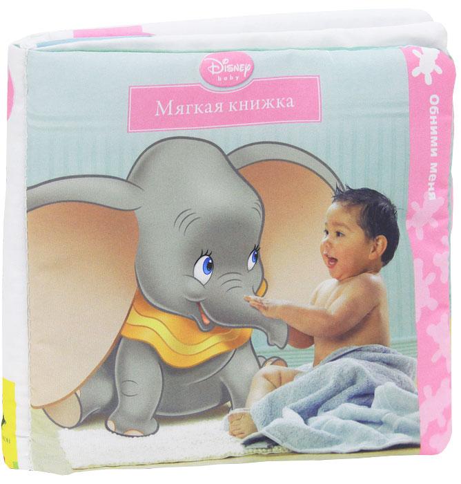 Disney Baby. Мягкая книжка ( 978-5-353-05326-2 )
