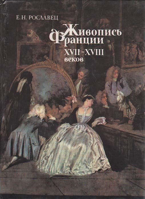 �������� ������� XVII-XVIII �����