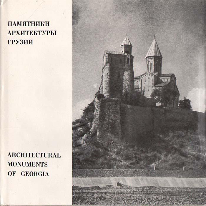 Памятники архитектуры Грузии