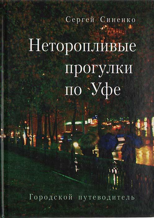 Неторопливые прогулки по Уфе. Городской путеводитель