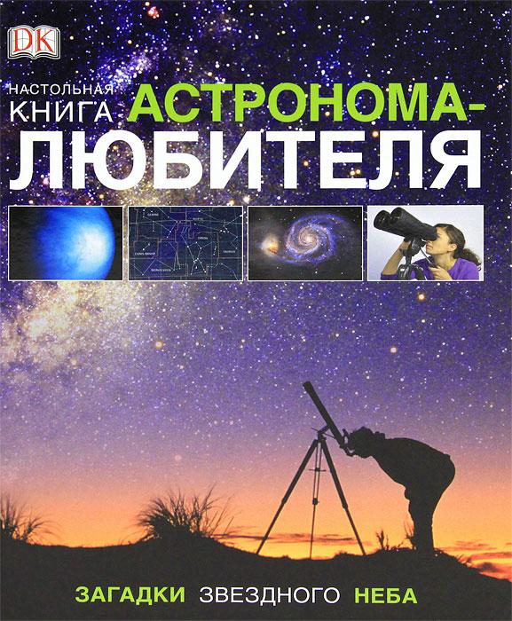 Настольная книга астронома-любителя. Уилл Гейтер, Антон Вэмплю