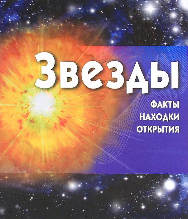 Звезды (+ CD-ROM). Алан Дайер