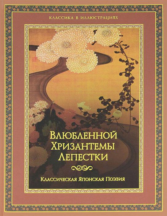 Влюбленной хризантемы лепестки. Классичесская японская поэзия