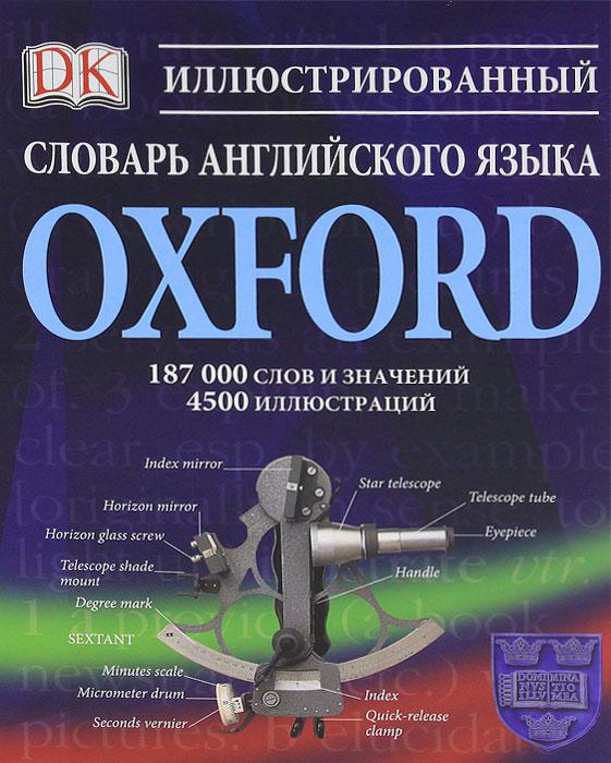 Аудио словарь английский онлайн booksport.