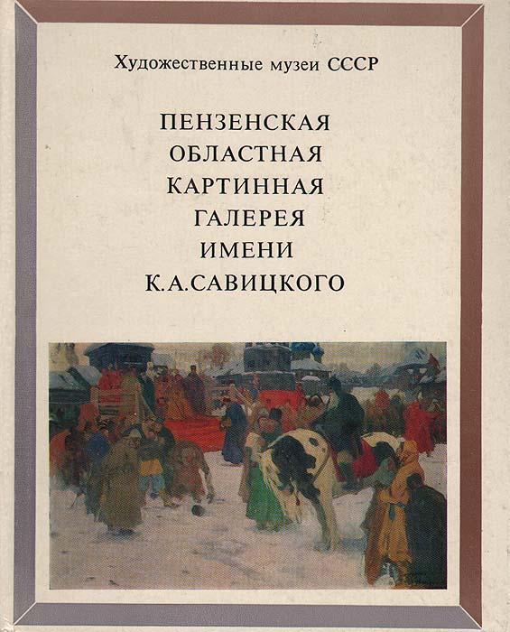 Пензенская областная картинная галерея имени К. А. Савицкого