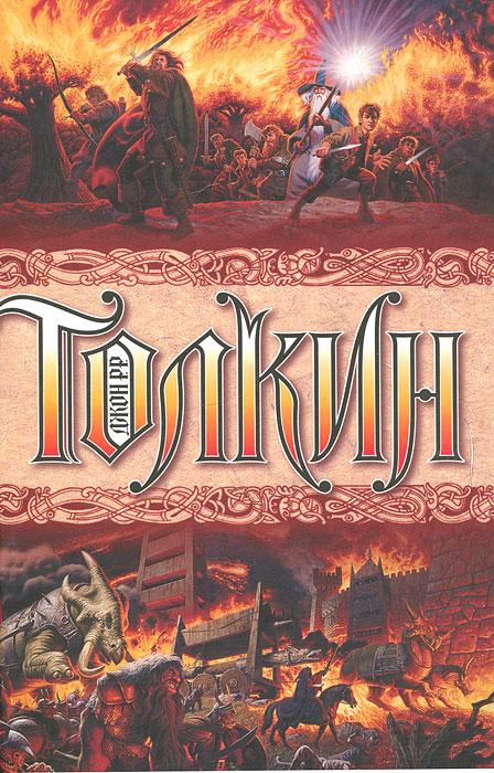 Полная история Средиземья. Джон Р. Р. Толкин