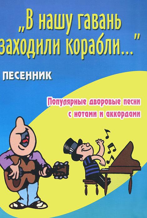 Б. М. Павленко. В нашу гавань заходили корабли... Песенник. Популярные дворовые песни с нотами и аккордами