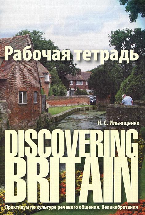 Discovering Britain: Практикум по культуре речевого общения. Великобритания