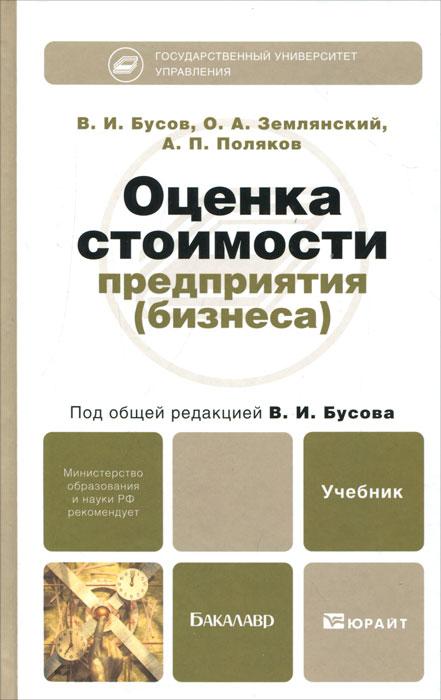 В. И. Бусов, О. А. Землянский, А. П. Поляков. Оценка стоимости предприятия (бизнеса)