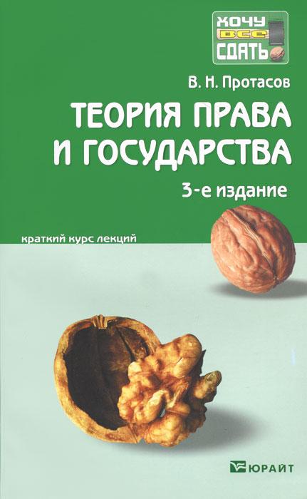 Теория права и государства. В. Н. Протасов