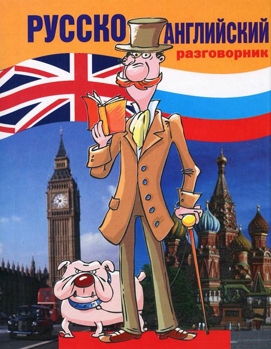Русско-английский разговорник / Russian-English Phrase-Book