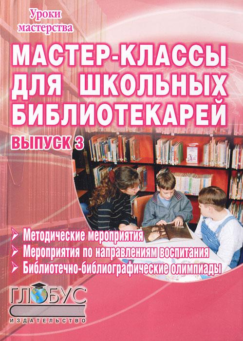Мастер-классы для школьных библиотекарей. Выпуск 3 ( 978-5-91658-036-5 )