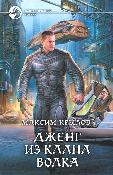 Паршиков Максим, скачать бесплатно 8 книг автора