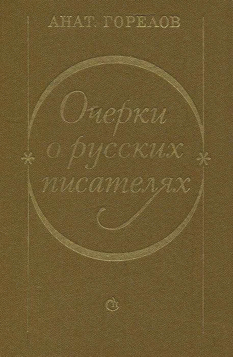 Очерки о русских писателях