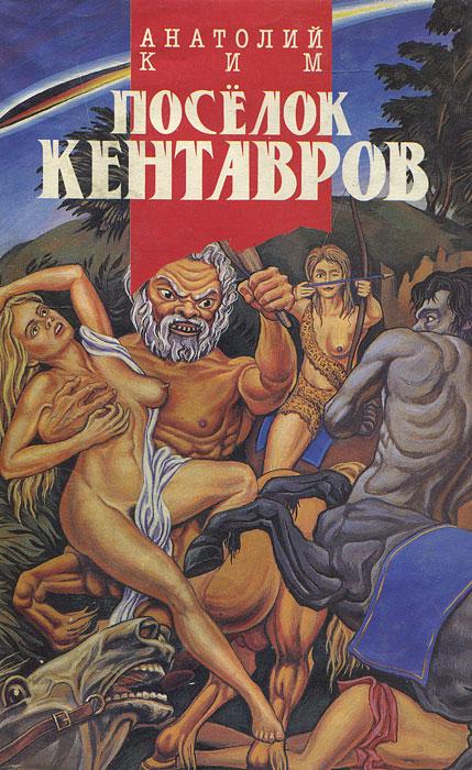 Поселок Кентавров