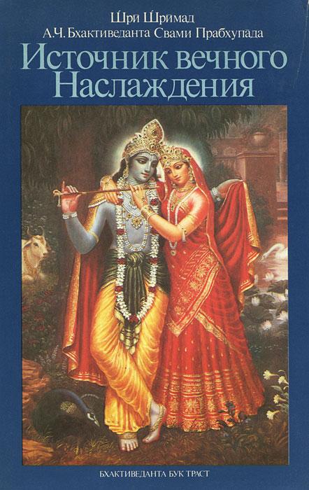 Источник вечного наслаждения. Шри Шримад А.Ч. Бхактиведанта Свами Прабхупада