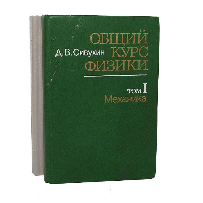 Общий курс физики (комплект из 2 книг)
