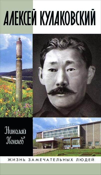 Алексей Кулаковский. Николай Коняев