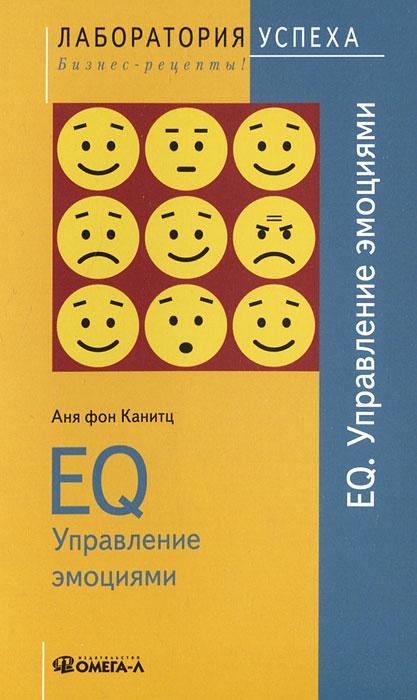 EQ. Управление эмоциями. Аня фон Канитц