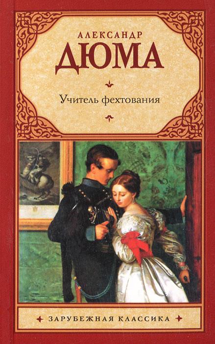 Книга Учитель фехтования