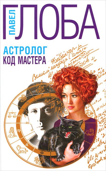 Астролог. Код Мастера