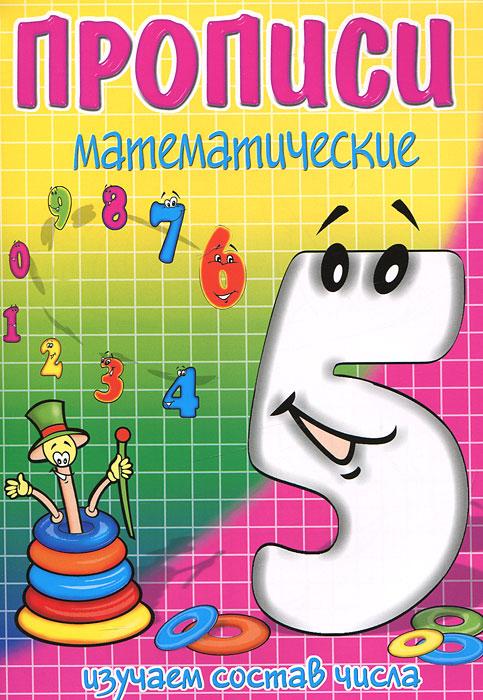 Изучаем состав числа 512296407Серия рабочих тетрадей Прописи математические - это развивающие пособия для дошкольников, которые помогут детям научиться писать цифры, знаки и подробно изучить состав числа. Большое внимание уделено интересным игровым заданиям, с помощью которых дошкольники начинают решать и составлять примеры и задачи на сложение и вычитание. Рабочие тетради рассчитаны на индивидуальные и групповые занятия.