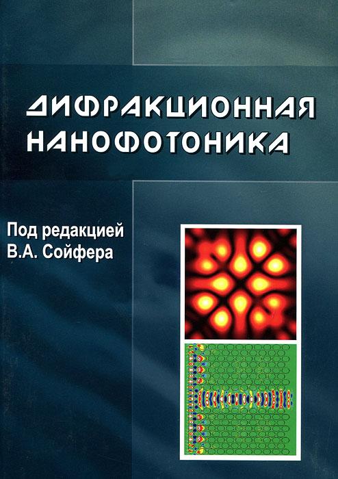 Дифракционная нанофотоника12296407Книга посвящена бурно развивающемуся направлению науки и техники - нанофотонике. В дифракционной нанофотонике исследуется дифракция света на макрообъектах с минимальными неоднородностями порядка десятков нанометров, вплоть до квантовых точек размером около 10 нм. Подробно рассмотрены современные численные методы решения задач дифракции в рамках строгой электромагнитной теории. Рассмотрена дифракция света на двумерных и трехмерных фотонных кристаллах, на фотонно-кристаллических волноводах и линзах, на градиентных элементах, на одномерных и двумерных дифракционных решетках, в том числе с металлическими слоями для формирования интерференционной картины поверхностных электромагнитных волн (плазмонов). Рассмотрены магнитооптические свойства двухслойных металлодиэлектрических гетероструктур. Результаты математического моделирования сравниваются с результатами экспериментального исследования созданных устройств дифракционной нанофотоники. Для студентов старших курсов...