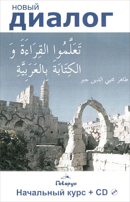 Учитесь писать и читать по-арабски! (+ CD-ROM) ( 978-5-903184-66-8 )