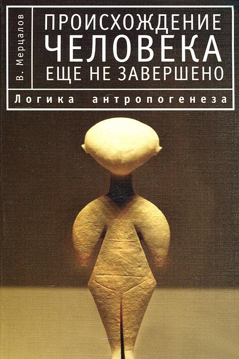 Происхождение человека еще не завершено. Логика антропогенеза
